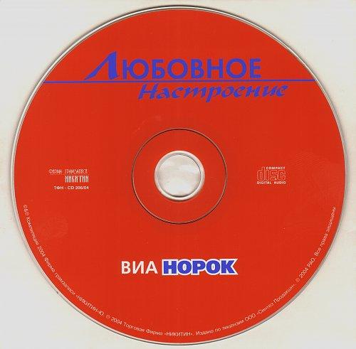 Норок - Любовное настроение (2004)