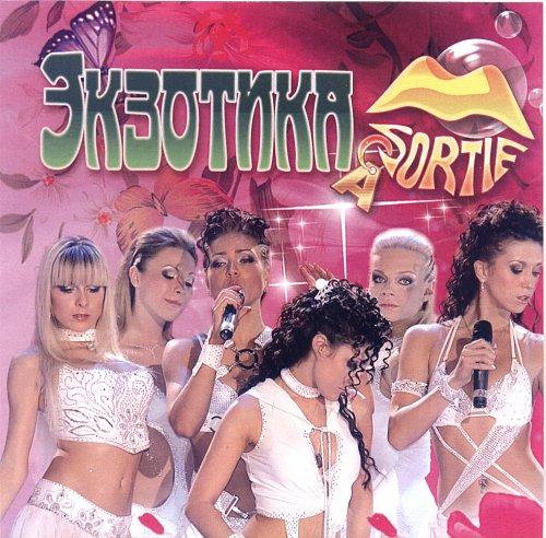 Ассорти - Экзотика (2010)