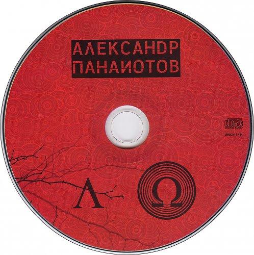 Панайотов Александр - Альфа и Омега (2014)