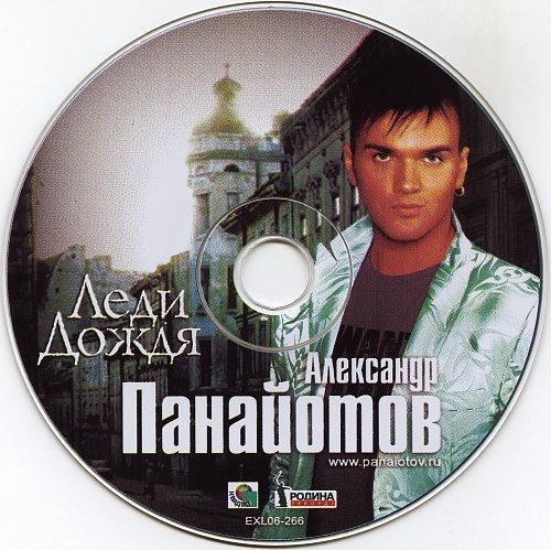 Панайотов Александр - Леди дождя (2006)