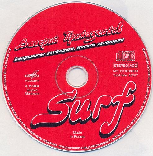 Приказчиков Валерий - Surf (2004)