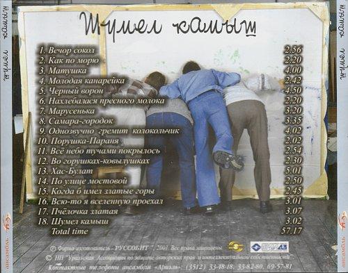 Ариэль - Шумел камыш (2001)