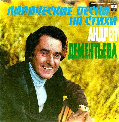 Дементьев Андрей - Лирические песни на стихи Андрея Дементьева (1980) [LP С60-12249-50]