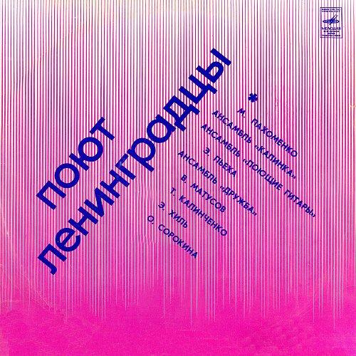 Поют ленинградцы - 1. Величальная (1973) [LP CM-04471-2]