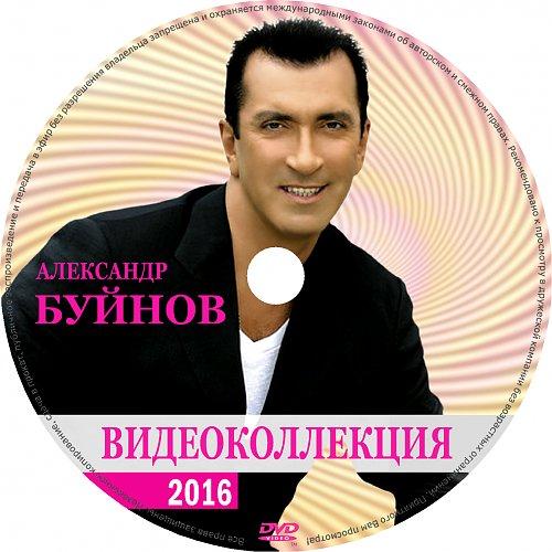 Буйнов Александр - Видеоколлекция (2016)
