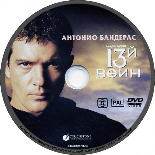 13-й воин / The 13th Warrior (1999)