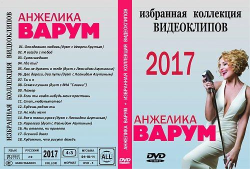 Варум Анжелика - Избранная коллекция видеоклипов (2017)