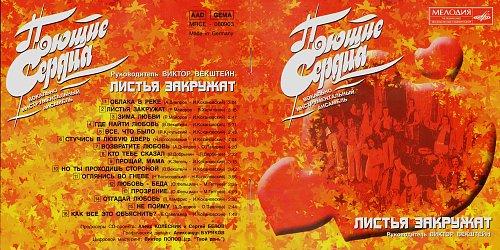 """ВИА """"Поющие сердца""""- Листья закружат (2003)"""