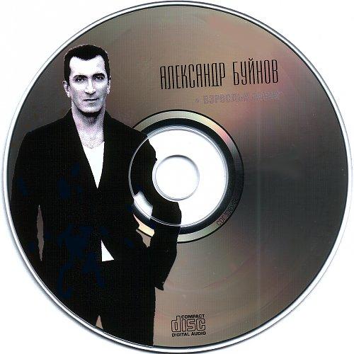 Буйнов Александр - Взрослые песни (2005)