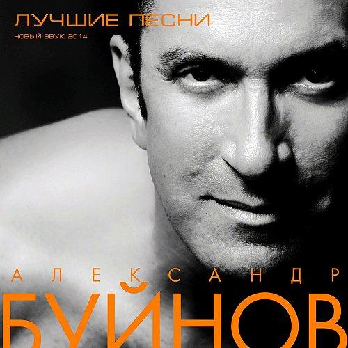 Буйнов Александр - Лучшие песни (2014)