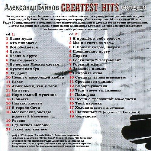 Буйнов Александр - Новое и лучшее (2009)