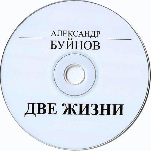 Буйнов Александр - Две жизни (2012)