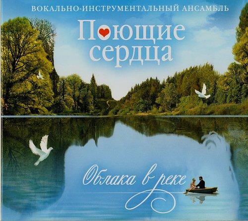 Поющие Сердца - Облака в реке (2011)