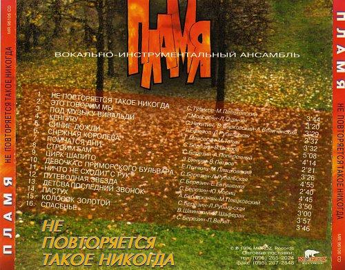Пламя - Не повторяется такое никогда (1996)