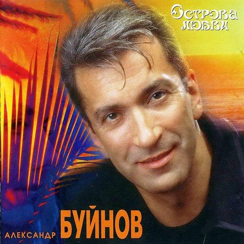 Буйнов Александр - Острова любви (1997)