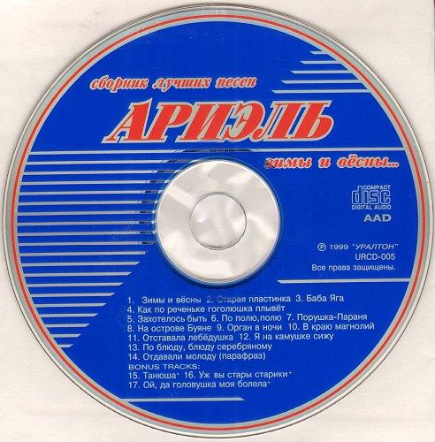 Ариэль - Зимы и вёсны...(1999)