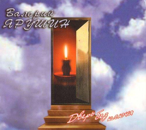 Ярушин Валерий - Дверь без ключа (2009)