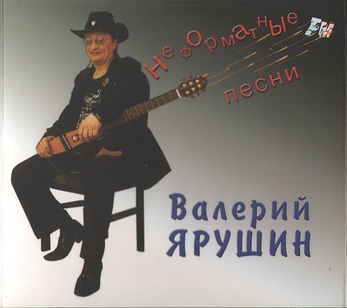 Ярушин Валерий - Неформатные песни (2007)