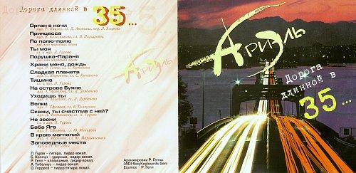 Ариэль - Дорога длинной в 35...( 2002)