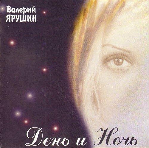 Ярушин Валерий - День и Ночь (2009)