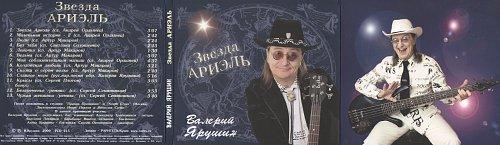 Ярушин Валерий - Звезда Ариэль (2009)