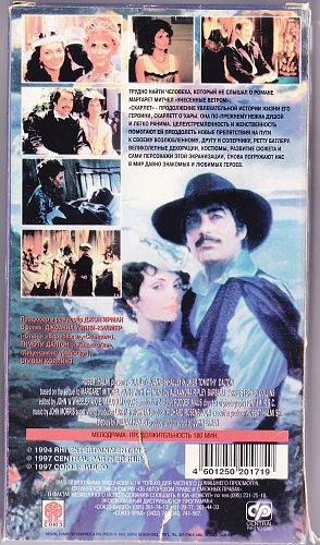 Скарлетт / Scarlett (часть 1) (1994)