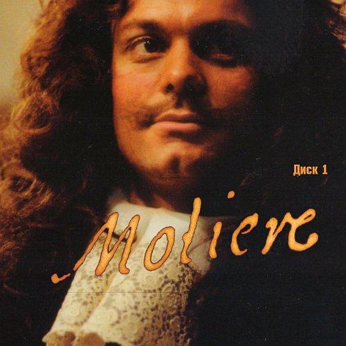 Мольер / Moliere (1978)