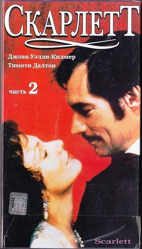 Скарлетт / Scarlett (часть 2) (1994)