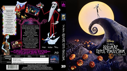 Кошмар перед Рождеством / The Nightmare Before Christmas / 1993