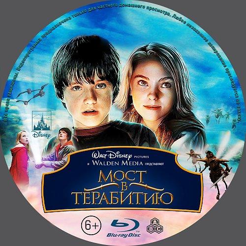Мост в Терабитию / Bridge to Terabithia (2006)