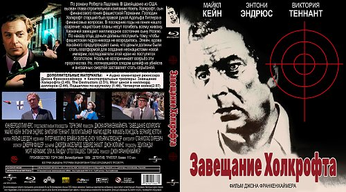 Завещание Холкрофта / The Holcroft Covenant (1985)