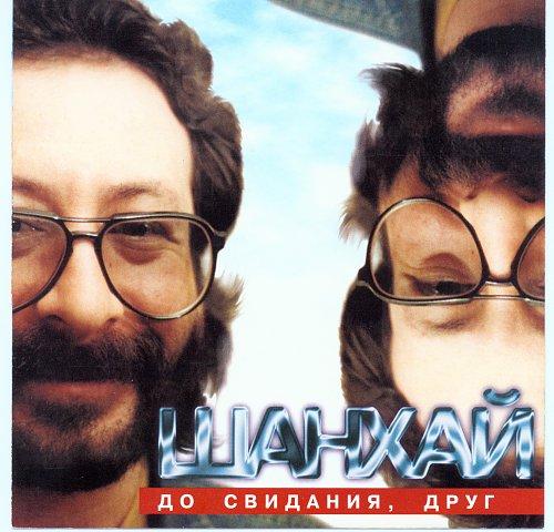Шанхай - До свидания, друг (1997)
