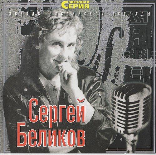 Беликов Сергей - Звездная серия (2003)