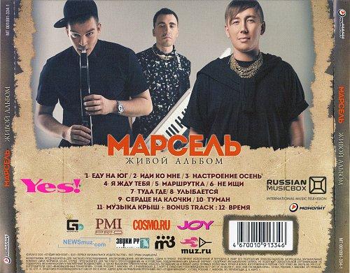 Марсель - Живой альбом (2013)