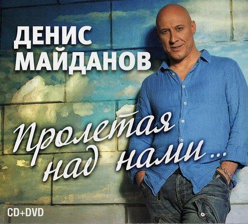 Майданов Денис - Пролетая над нами (2014)