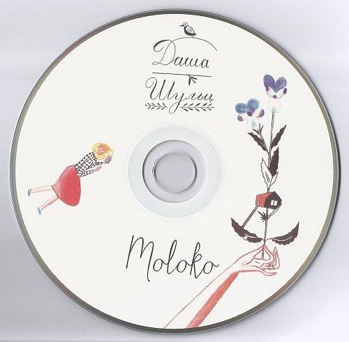 Шульц Даша - Moloko (2014)