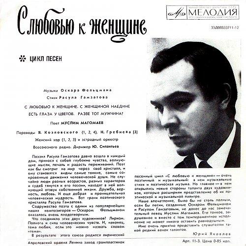 Магомаев Муслим - С любовью к женщине (цикл песен) (1973) [EP 33Д-00033711-12]