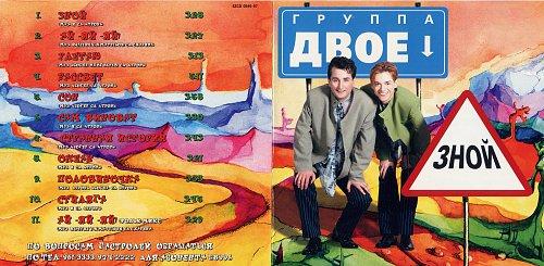 Двое - Зной (1997)