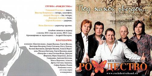Рождество - Под какой звездой... (2012)