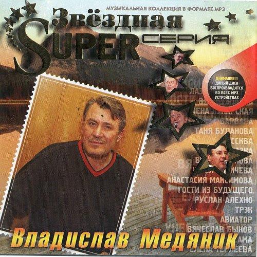 Медяник Вячеслав