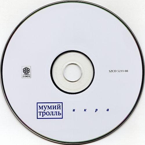 Мумий Тролль - Икра (2008)