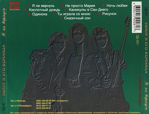 Тимур и его команда - Я не вернусь (1995)