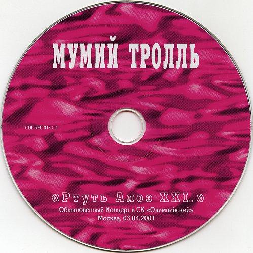 Мумий Тролль - Ртуть алоэ XXI (2001)