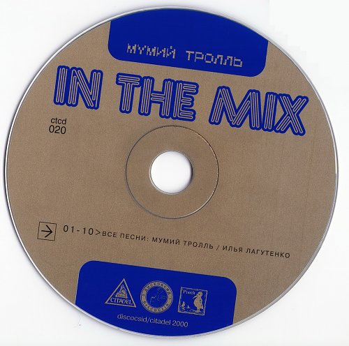 Мумий Тролль - In The Mix (2000)