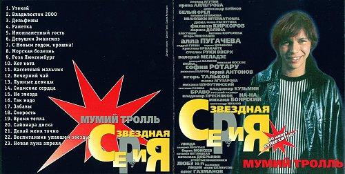 Мумий Тролль - Звездная Серия (1999)