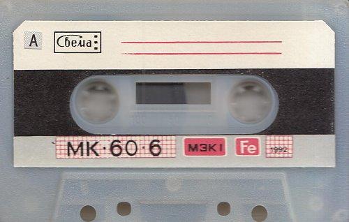 """Магнитофонная аудиокассета MK-60-6 Шосткинского производственного объединения """"Свема"""""""