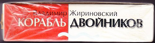 Корабль двойников (1997)