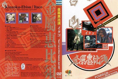Kinzoku-Ebisu - Itaco (2007)