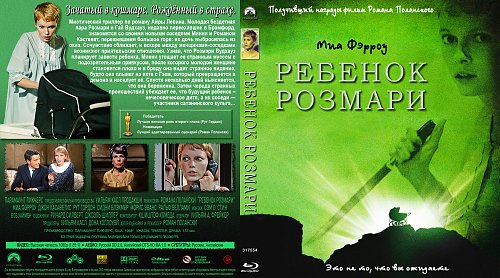 Ребёнок Розмари / Rosemary's Baby (1968)