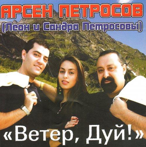 Петросов Арсен - Ветер, Дуй! (2010)